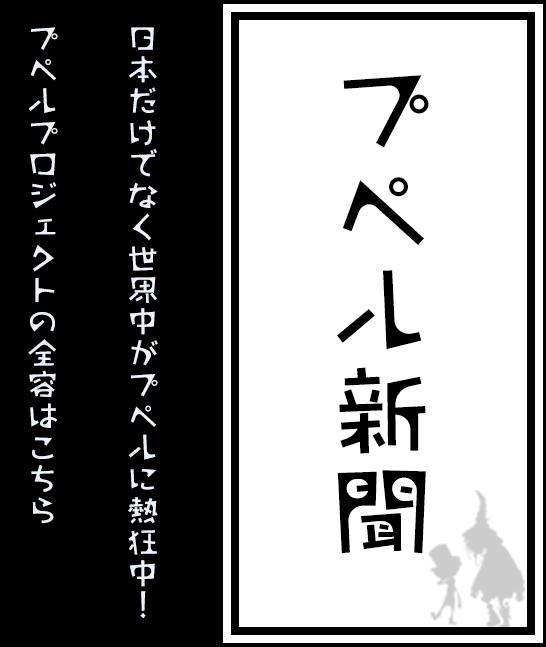 プペル新聞