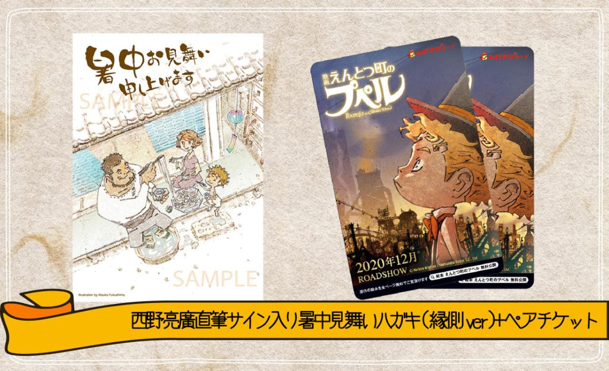 西野亮廣直筆サイン入りの暑中見舞いが送られてくる! 映画ペアチケット 発売開始!