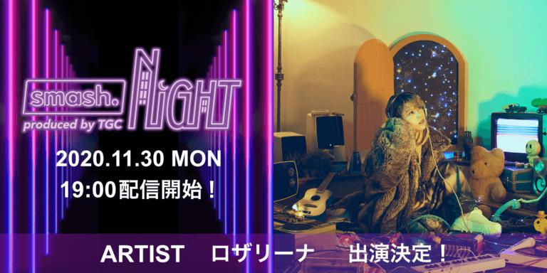 【配信日変更のお知らせ】ロザリーナさん『smash. NIGHT produced by TGC』に出演決定!!
