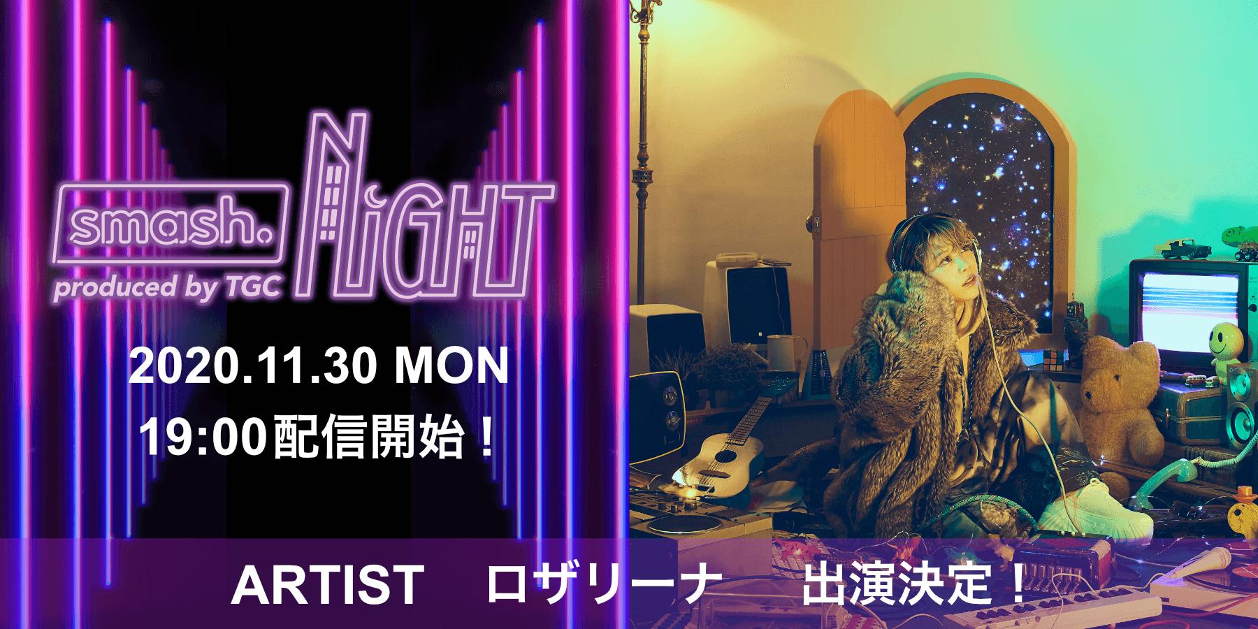 ロザリーナさん『smash. NIGHT produced by TGC』に出演決定!!