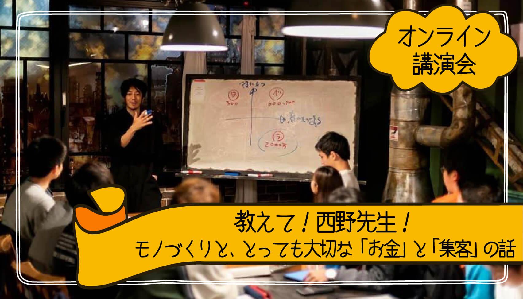 【第3弾!】映画ご鑑賞者限定スペシャル企画【教えて!西野先生 モノづくりと、とっても大切な「お金」と「集客」の話】生配信の視聴リンクをプレゼント!