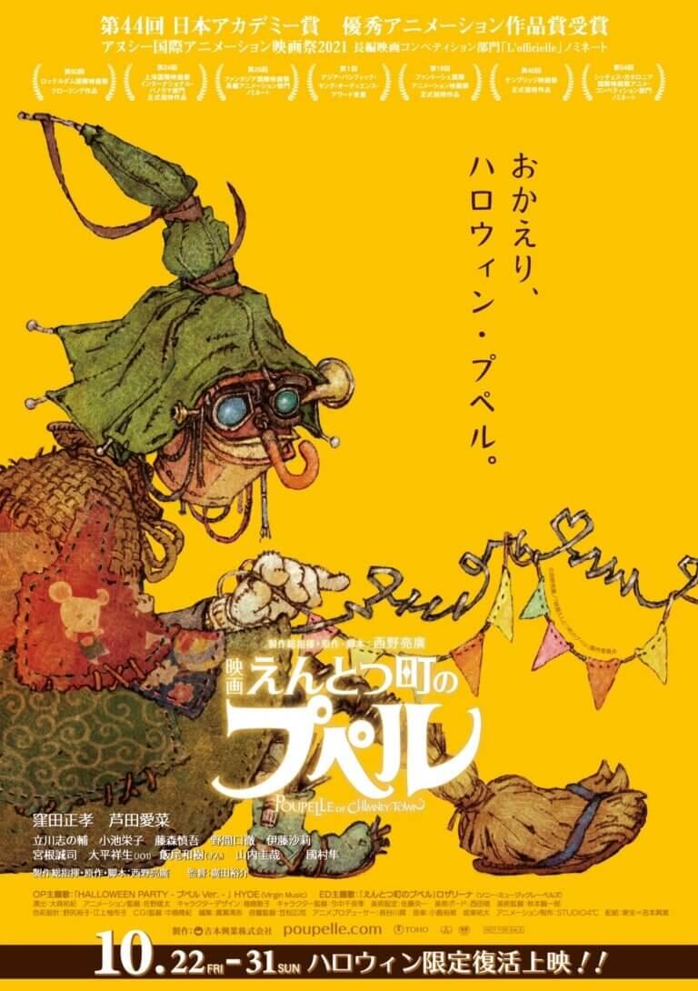 「10万分の1秒の音響映画祭」で上映!西野亮廣舞台挨拶も決定!